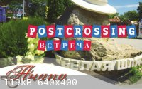 Postcrossing-Meeting.jpeg - 119kB