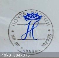 postmark.jpg - 40kB