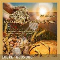 besplatnaya-krasivaya-otkritka-na-orehovii-spas.orig.jpg - 108kB